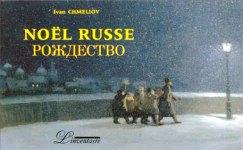 Chmeliov - Noël Russe.