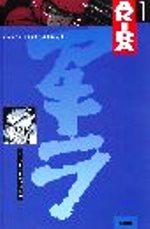 Otomo, Katsuhiro - akira-tome-1